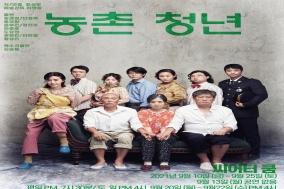 [연극] 농촌청년...9월10일부터 9월25일 대학로 씨어터 쿰서 공연