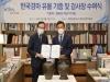 한국마사회, 3일 근대 경마유물 기증식 열려...열화당 책박물관에서 진행