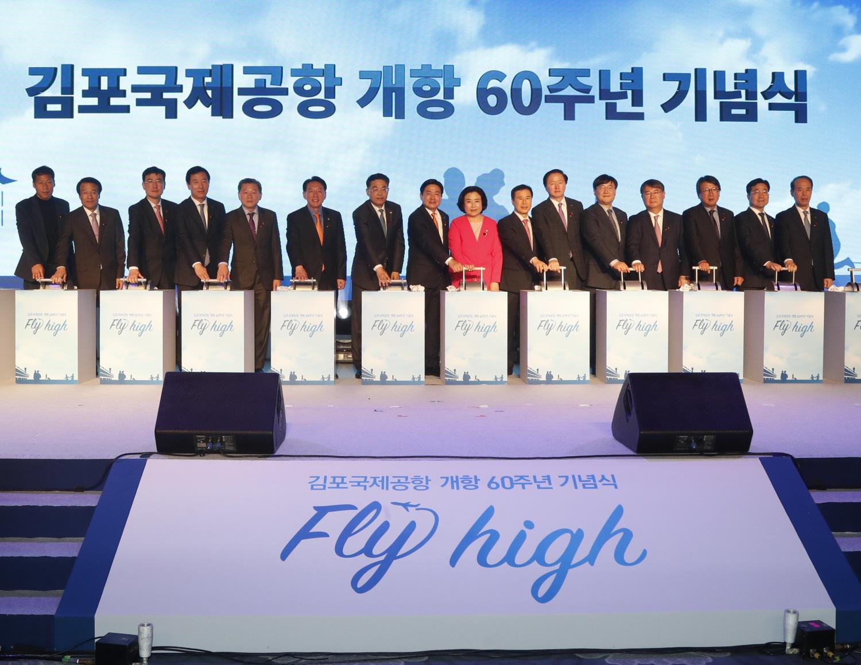 꾸미기_김포공항60주년기념식.jpg