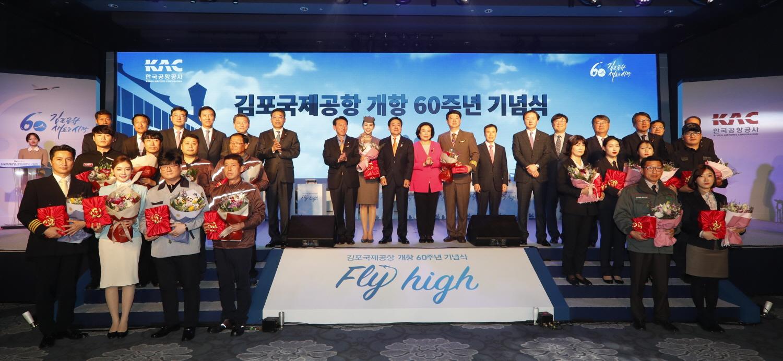 꾸미기_포공항60주년기념식2.jpg