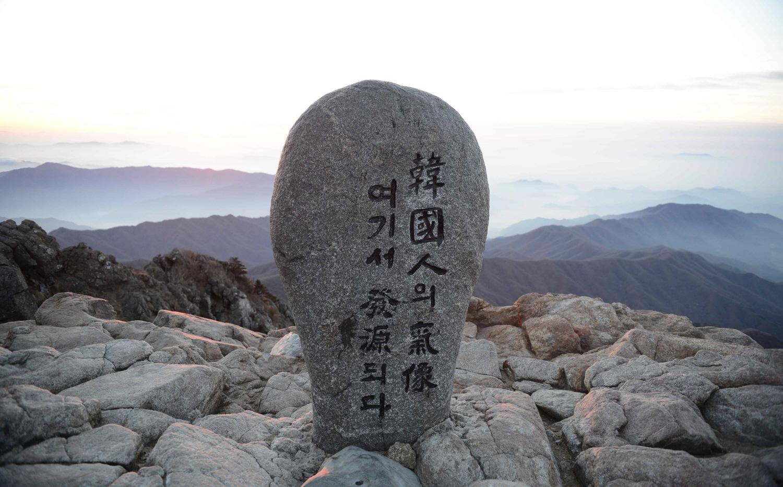 꾸미기_천왕봉6.jpg