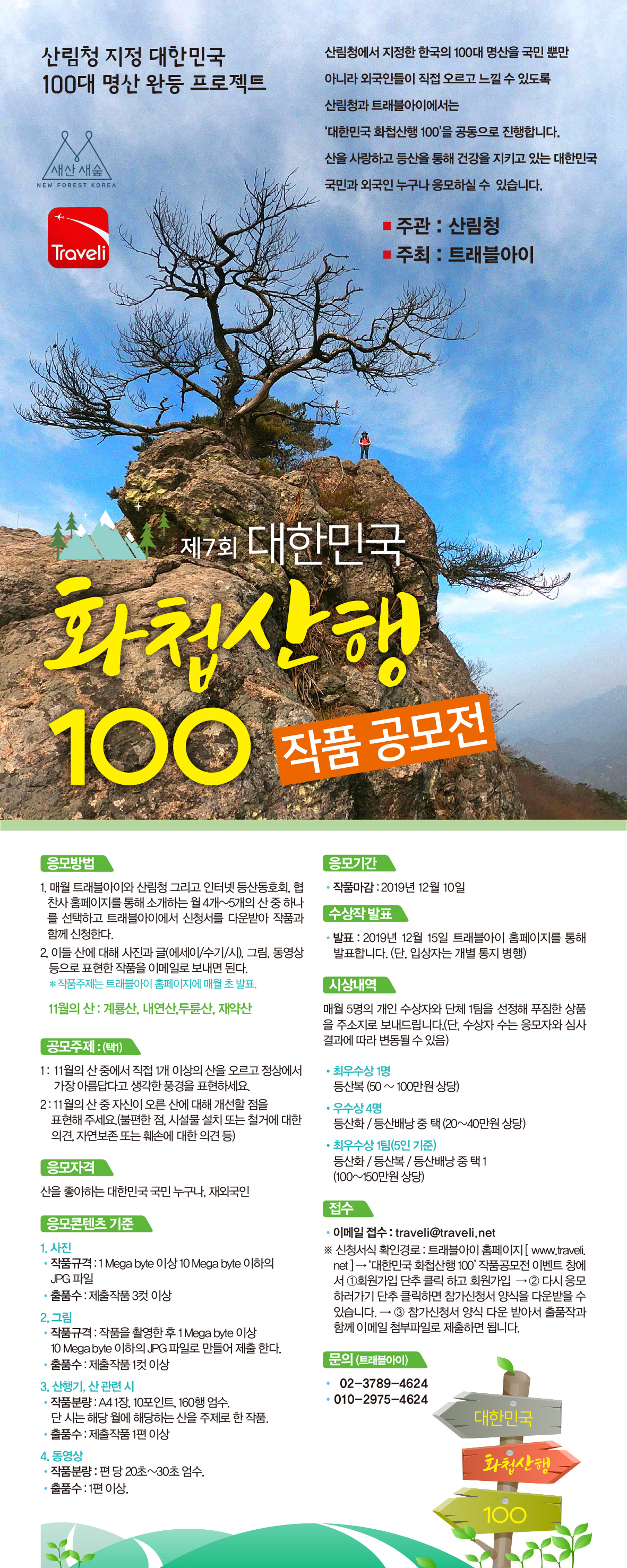 사본 -7회 화첩산행100.jpg