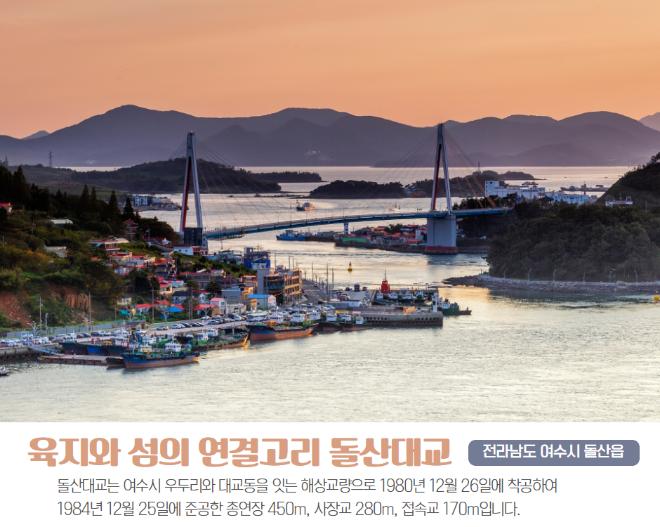 돌산대교.png